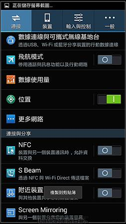 nEO_IMG_Screenshot_2014-03-04-18-10-31