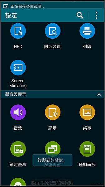 nEO_IMG_Screenshot_2014-10-04-11-48-26