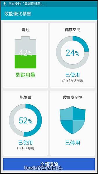 nEO_IMG_Screenshot_2015-08-15-10-19-43