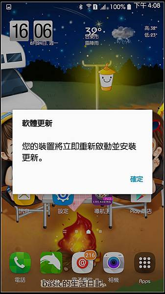 nEO_IMG_Screenshot_2015-08-24-16-08-04