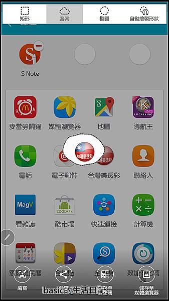 nEO_IMG_Screenshot_2015-08-24-13-51-10