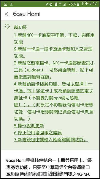 nEO_IMG_Screenshot_2015-11-08-17-47-52