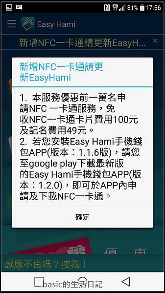 nEO_IMG_Screenshot_2015-11-08-17-56-57
