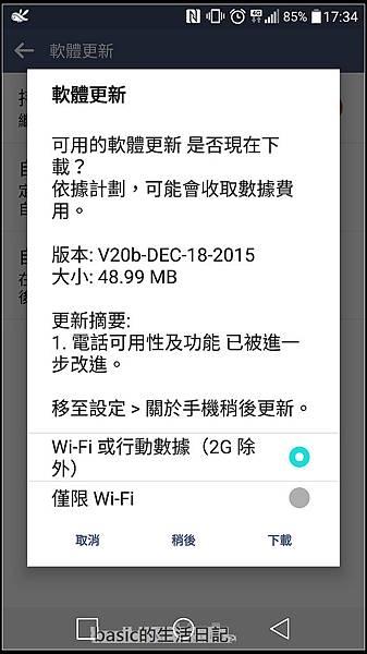 nEO_IMG_Screenshot_2016-01-05-17-34-32