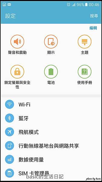 nEO_IMG_Screenshot_20160923-004633