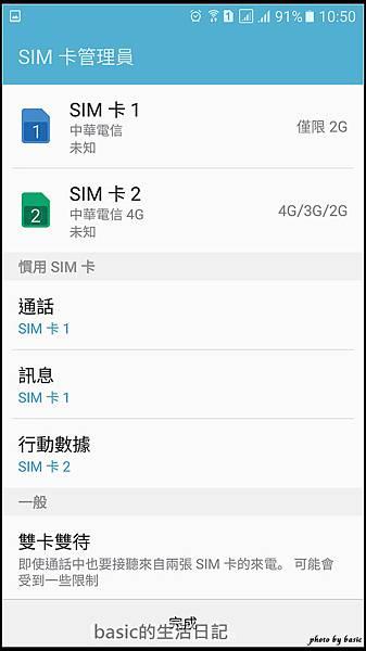 nEO_IMG_Screenshot_20160923-105043