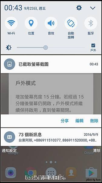nEO_IMG_Screenshot_20160923-004336