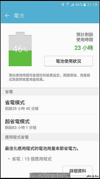 nEO_IMG_Screenshot_20160930-211815