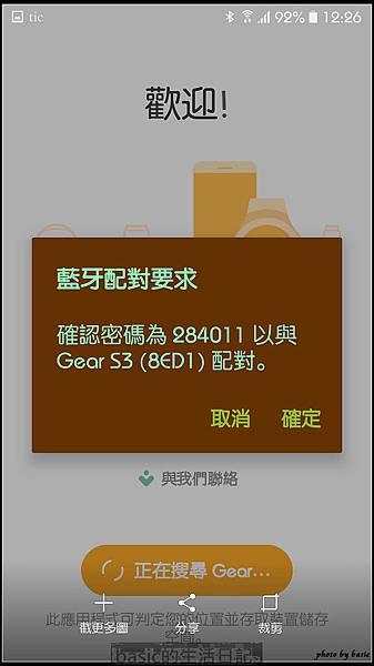nEO_IMG_Screenshot_20161223-122635