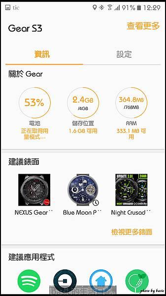 nEO_IMG_Screenshot_20161223-122932