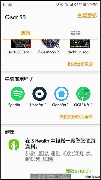 nEO_IMG_Screenshot_20161223-123030