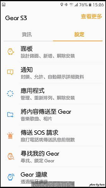 nEO_IMG_Screenshot_20161223-152643