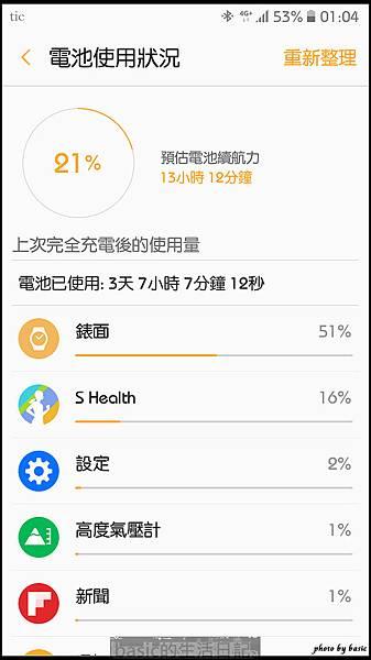 nEO_IMG_Screenshot_20161227-010435