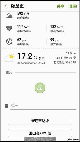 nEO_IMG_Screenshot_20161225-083631