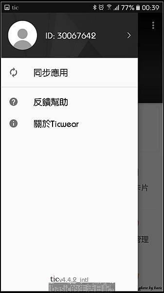 nEO_IMG_Screenshot_20161223-003938
