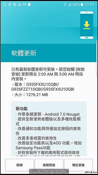 S7 edge由英版7.0再轉回台版7.0...(內有教學)