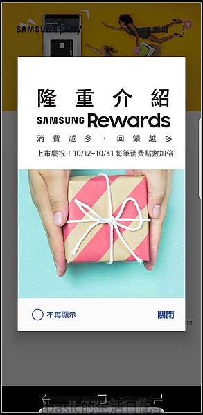 Samsung pay更新–新推出Samsung Rewards @basic的生活日記