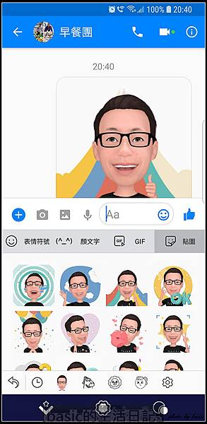 nEO_IMG_Screenshot_20180306-204030_Messenger