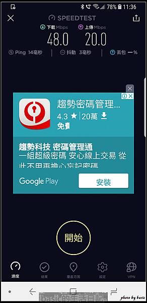 nEO_IMG_Screenshot_20180404-113625_Speedtest