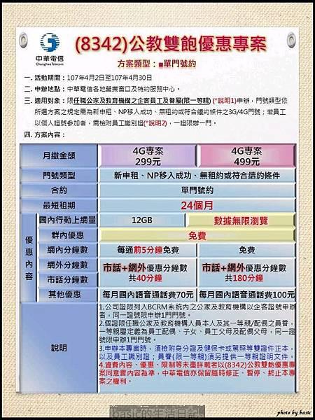 中華電信公教雙飽方案(4/30截止) @basic的生活日記