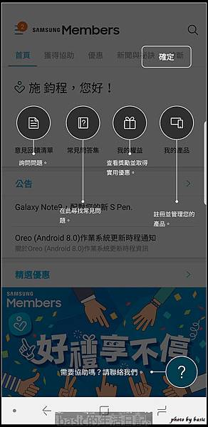 nEO_IMG_Screenshot_20180822-234439_Samsung Members