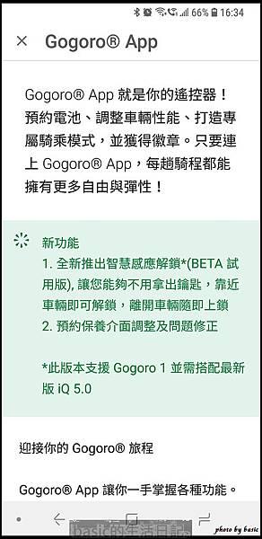 功能再進化,keyless了 , gogoro最新iQ 5.0智慧雙輪自動感應鎖