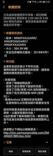 Screenshot_20181002-133754_Software update
