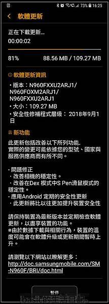 nEO_IMG_Screenshot_20181019-162525_Software update