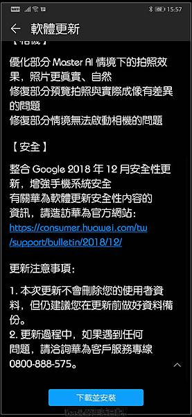 nEO_IMG_Screenshot_20190102_155757_com.huawei.android.hwouc