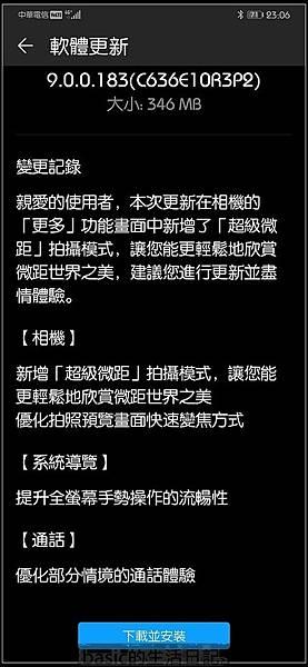 nEO_IMG_Screenshot_20190125_230644_com.huawei.android.hwouc