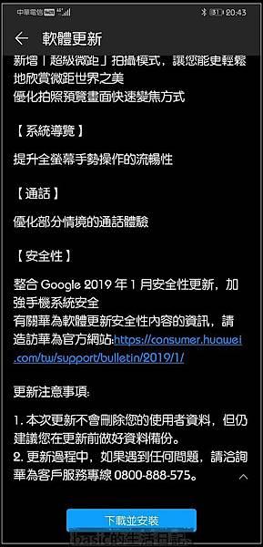 nEO_IMG_Screenshot_20190130_204310_com.huawei.android.hwouc