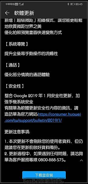 nEO_IMG_Screenshot_20190130_204341_com.huawei.android.hwouc