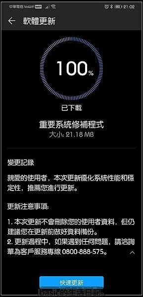 nEO_IMG_Screenshot_20190218_210257_com.huawei.android.hwouc