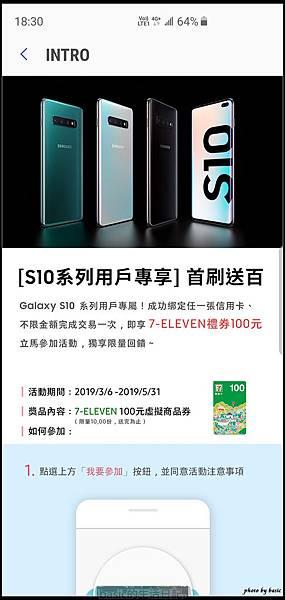 有買S10系列手機的朋友快去刷Samsung pay可以送100