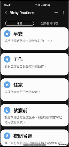 nEO_IMG_Screenshot_20190315-104448_Bixby Routines