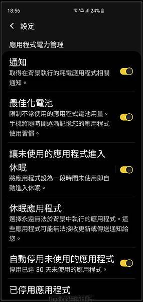 來談談Galaxy S10系列的一些省電設置..(其它android手機也適用) - 6