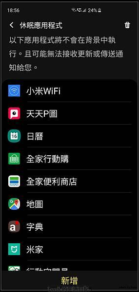 來談談Galaxy S10系列的一些省電設置..(其它android手機也適用) - 7