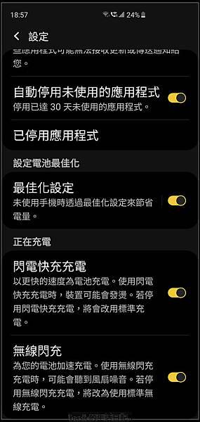來談談Galaxy S10系列的一些省電設置..(其它android手機也適用) - 9
