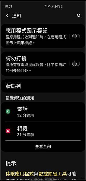 來談談Galaxy S10系列的一些省電設置..(其它android手機也適用) - 11
