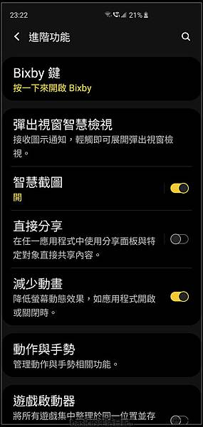 來談談Galaxy S10系列的一些省電設置..(其它android手機也適用) - 3