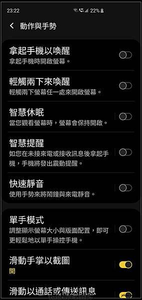 來談談Galaxy S10系列的一些省電設置..(其它android手機也適用) - 4