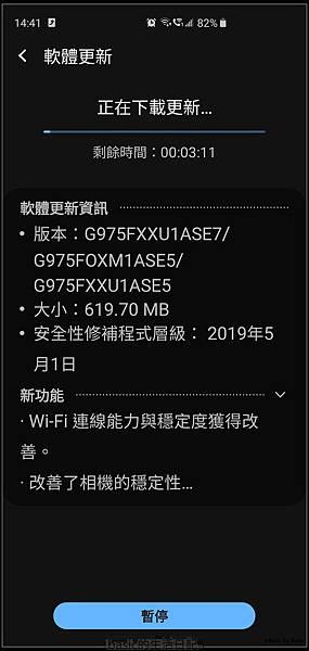 nEO_IMG_Screenshot_20190607-144142_Software update