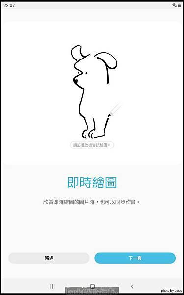 "Galaxy Tab A 8.0"" (2019) with S Pen隨身小平板開箱測試分享 - 26"
