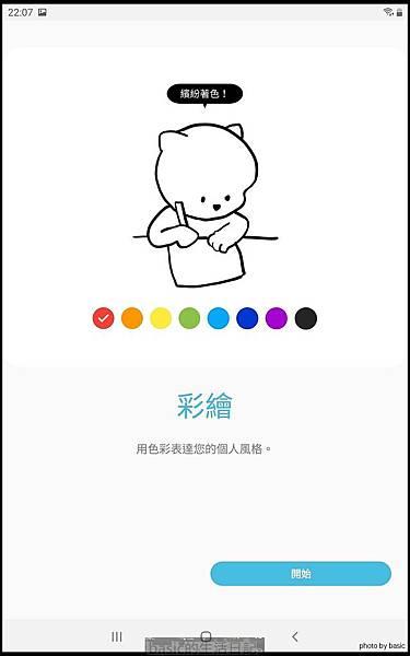 "Galaxy Tab A 8.0"" (2019) with S Pen隨身小平板開箱測試分享 - 27"