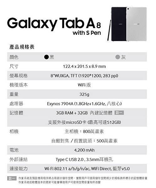 "Galaxy Tab A 8.0"" (2019) with S Pen隨身小平板開箱測試分享 - 56"