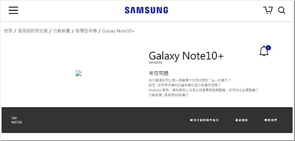 台版Note10可能採用高通cpu?s855?s855+?