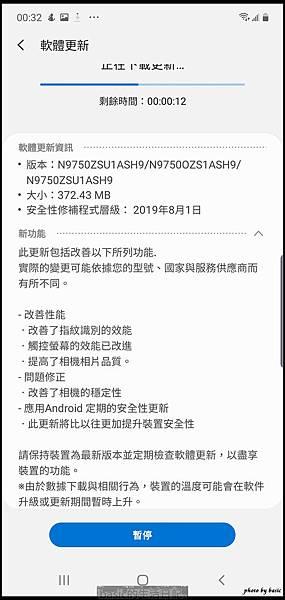 剛上市的Sasmsung NOTE10+就有第一次更新囉…SH9版..