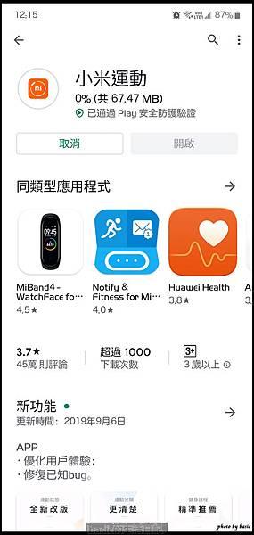 nEO_IMG_Screenshot_20190907-121550_Google Play Store
