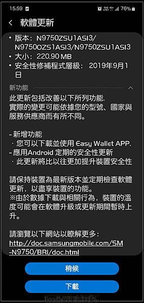Samsung NOTE10+ 9月份的更新來囉…SI3版..