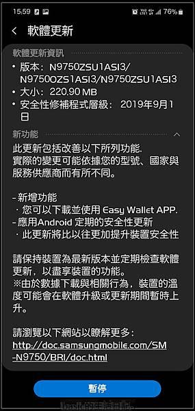 nEO_IMG_Screenshot_20190909-155919_Software update